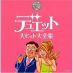 【CD】決定盤シリーズ デュエット大ヒット大全集/オムニバス オムニバス