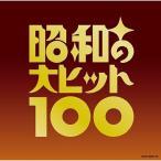 【CD】昭和の大ヒット100/オムニバス オムニバス