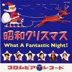 【CD】昭和クリスマス?What A Fantastic Night!?/オムニバス オムニバス