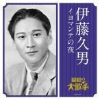 【CD】伊藤久男/イヨマンテの夜/伊藤久男 イトウ ヒサオ