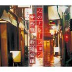 決定盤 心のナレーション 中西龍〜歌謡曲編〜 / オムニバス (CD)