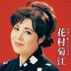 【CD】スター☆デラックス 花村菊江/花村菊江 ハナムラ キクエ
