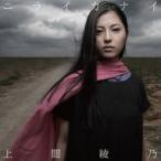【CD】ニライカナイ/上間綾乃 ウエマ アヤノ