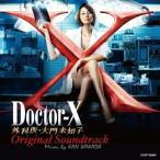 【CD】Doctor-X〜外科医・大門未知子 オリジナルサウンドトラック/TVサントラ テレビサントラ