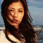 【CD】はじめての海/上間綾乃 ウエマ アヤノ
