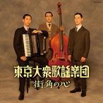 街角の心 / 東京大衆歌謡楽団 (CD)