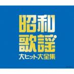 【CD】決定盤 昭和歌謡 大ヒット大全集/オムニバス オムニバス