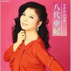 【CD】ツイン・パック/八代亜紀 ヤシロ アキ