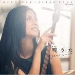 【CD】魂(まぶい)うた/上間綾乃 ウエマ アヤノ