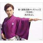 【CD】新・演歌名曲コレクション5-男の絶唱-(Bタイプ)/氷川きよし ヒカワ キヨシ