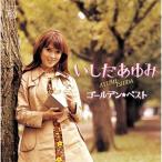 【CD】いしだあゆみ ゴールデン☆ベスト/いしだあゆみ イシダ アユミ