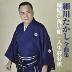 細川たかし 全曲集 縁結び祝い唄/人生夢将棋 / 細川たかし (CD)