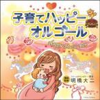子育てハッピーオルゴール / オルゴール (CD)