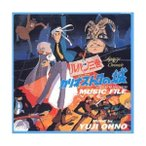 【CD】ミュージックファイルシリーズ/ルパン三世クロニクル ルパン三世カリオストロの城MUSIC FILE/ルパン三世 ルパンサンセイ