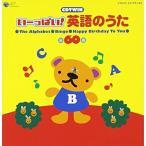 CDツイン いーっぱい!英語のうた全60曲 /  (CD)