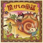 【CD】決定盤 懐かしの童謡/
