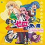 ゼロの使い魔〜三美姫の輪舞〜オリジナルサウンドトラック+ルイズと才人のトーク /  (CD)