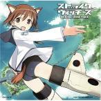 ショッピングストライクウィッチーズ TVアニメーション ストライクウィッチーズ オリジナルサウンドトラック /  (CD)
