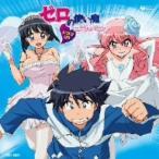 ゼロの使い魔〜三美姫の輪舞〜ドラマCD /  (CD)
