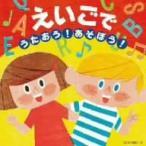 【CD】[コロムビアぴかぴかキッズ] えいごで うたおう!あそぼう!/
