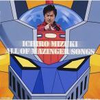 マジンガーZ 40周年記念 水木一郎 ALL OF MAZINGER SONGS / 水木一郎 (CD)