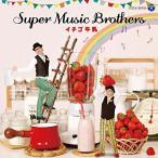 イチゴ牛乳 / SUPER MUSIC BROTHERS (CD)