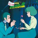 【CD】ルパン三世 カリオストロの城 オリジナル・サウンドトラックBGM集/ルパン三世 ルパンサンセイ