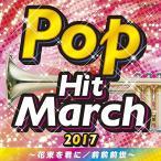 2017 ポップ・ヒット・マーチ 〜花束を君に/前前前世〜 /  (CD)