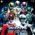 スペース・スクワッド ギャバンvsデカレンジャー & 東映ヒーロー SONG COLLECTION /  (CD)