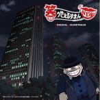 TVアニメ『笑ゥせぇるすまんNEW』オリジナル・サウンドトラック /  (CD)