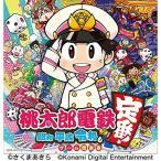 桃太郎電鉄 〜昭和 平成 令和も定番!〜ゲーム音楽集 / ゲームミュージック (CD)