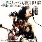 世界はいつも夜明け前/You're My Love(初回限定盤)(DVD付) / スターダスト・レビュー (CD)