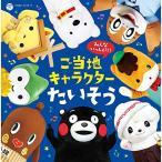 【CD】みんないっしょに!ご当地キャラクターたいそう(DVD付)/