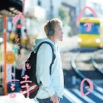 今日の詩(通常盤) / ファンキー加藤 (CD)