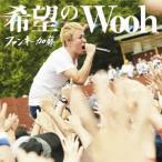 希望のWooh(初回限定盤)(DVD付) / ファンキー加藤 (CD)