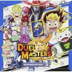 デュエル・マスターズ-オリジナルサウンドトラック II /  (CD)