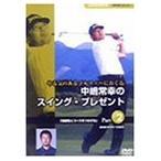 【DVD】【9%OFF】NHK趣味悠々 やる気のあるゴルファーにおくる中嶋常幸のスイング・プレゼント Part.2「練習場とコースをつなげる」...