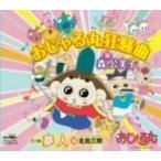 【CD】おじゃる丸狂騒曲/森公美子 モリ クミコ