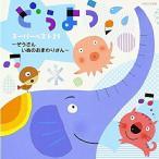 【CD】どうようスーパーベスト25〜ぞうさん・いぬのおまわりさん〜/