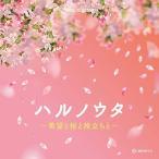 オルゴール・セレクション ハルノウタ〜希望と桜と旅立ちと〜 / オルゴール (CD)