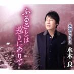 【CD】ふるさとは遠きにありて/水木良 ミズキ リヨウ