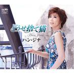 【CD】どうせ捨て猫/ハン・ジナ ハン・ジナ