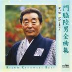 門脇陸男全曲集 / 門脇陸男 (CD)