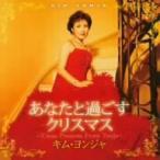 【CD】あなたと過ごすクリスマス?X'mas Presents From Yonja?/キム・ヨンジャ キム・ヨンジヤ