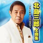 【CD】北島三郎 全曲集〜人生に乾杯・函館の女〜/北島三郎 キタジマ サブロウ