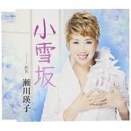 【CD】小雪坂/瀬川瑛子 セガワ エイコ