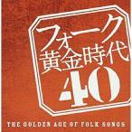 フォーク黄金時代 40-THE GOLDEN AGE OF FOLK SONGS- / オムニバス (CD)