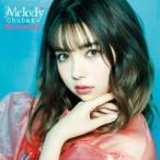 Harmony / メロディー・チューバック (CD)