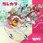 【CD】コレカラー(通常盤)/コレサワ コレサワ