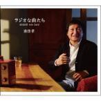 【CD】ラジオな曲たち〜NIGHT&DAY〜/南佳孝 ミナミ ヨシタカ